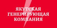 Якутская генерирующая компания
